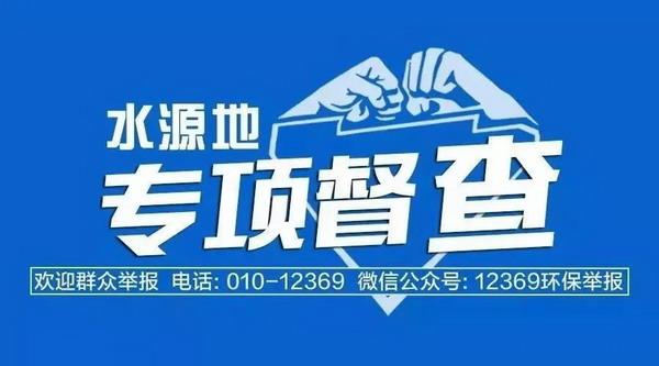 国家专项督查组已抵达贵州 并公布举报方式